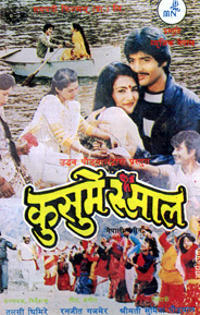Kusume Rumal..The first Golden Jubilee Nepali Movie