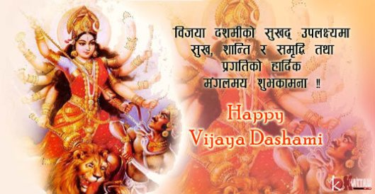 Happy Bijaya Dashami 2066