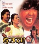 Nepali-movie-Dauta